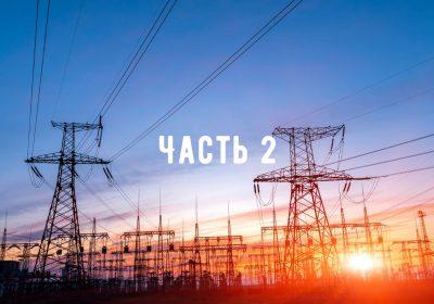 Интересные факты об электричестве. Часть 2